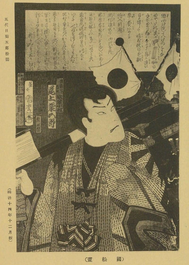 Продавец газет Комаса Андо в образе Оноэ Кикугоро Годай. Нисики-э, нарисованный Кунимацу Утагава в 1881 году.