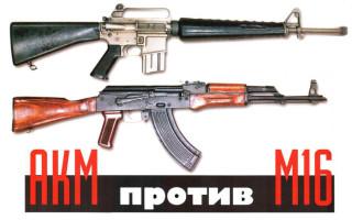 АКМ против М-16