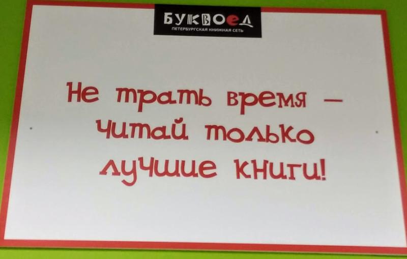 """Плакат в """"Буквоеде"""" на Савушкина"""