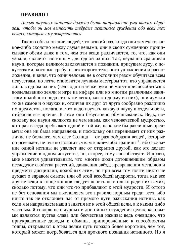 """Рене ДЕКАРТ: """"Правила для руководства ума"""""""