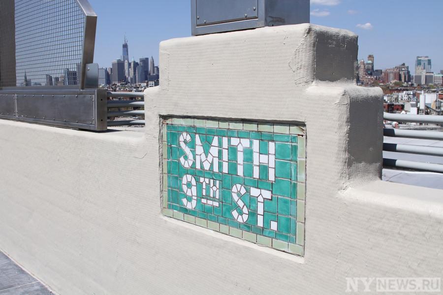 Смит 9 улица, Бруклин (станция метро)