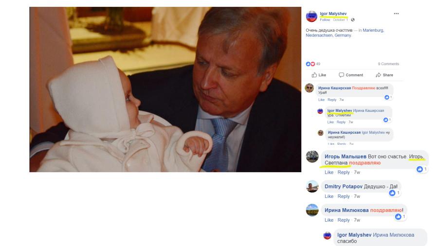 резидент игорь малышев из ФБ