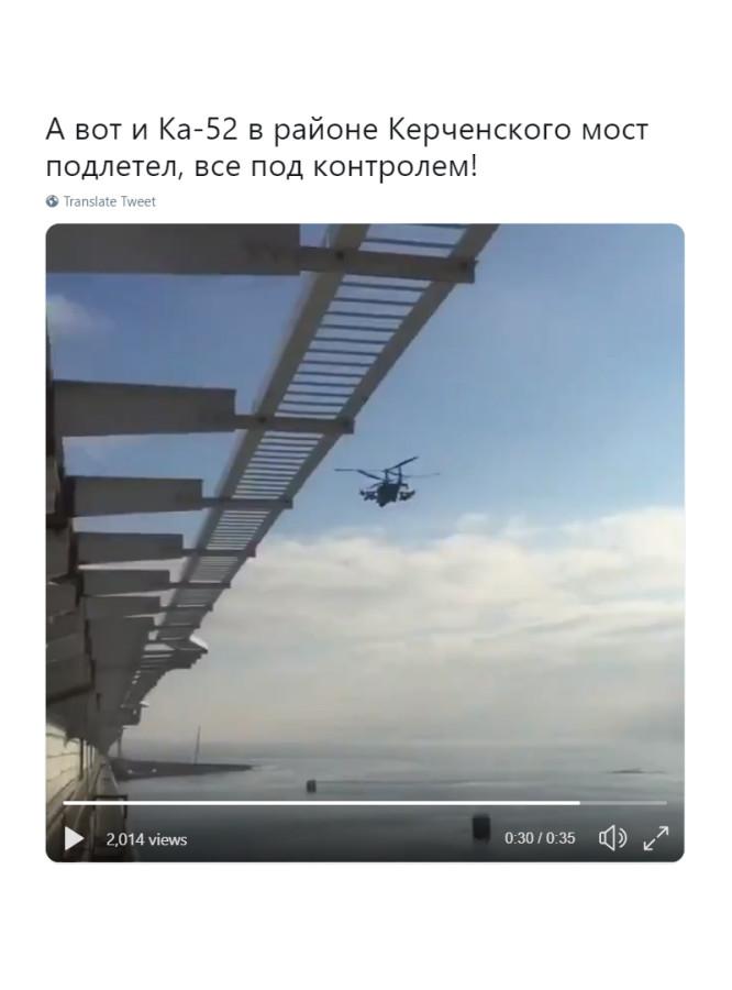 вертолет над керченским мостом