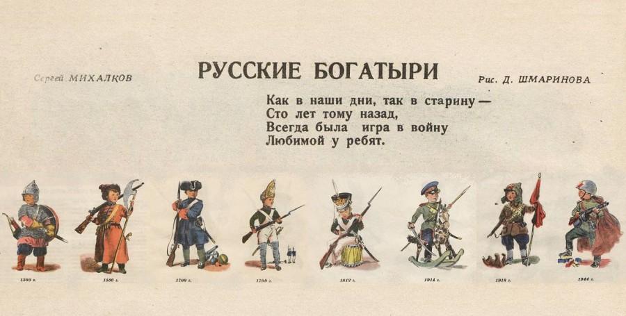1944_murzilka Михалков