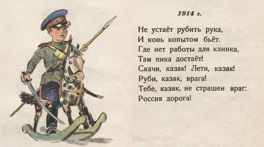 михалков 1914