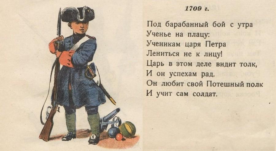 михалков 1709