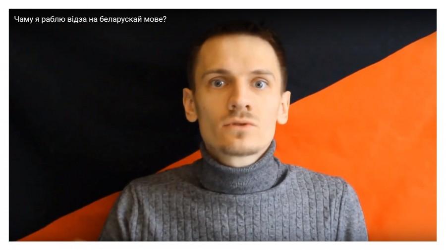 белорусский анархист
