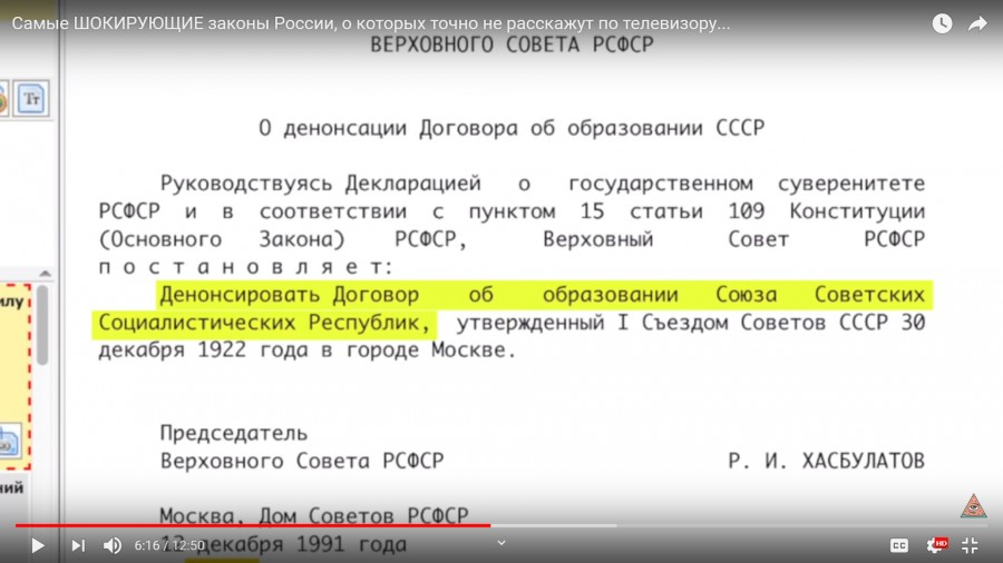 о денонсации СССР1