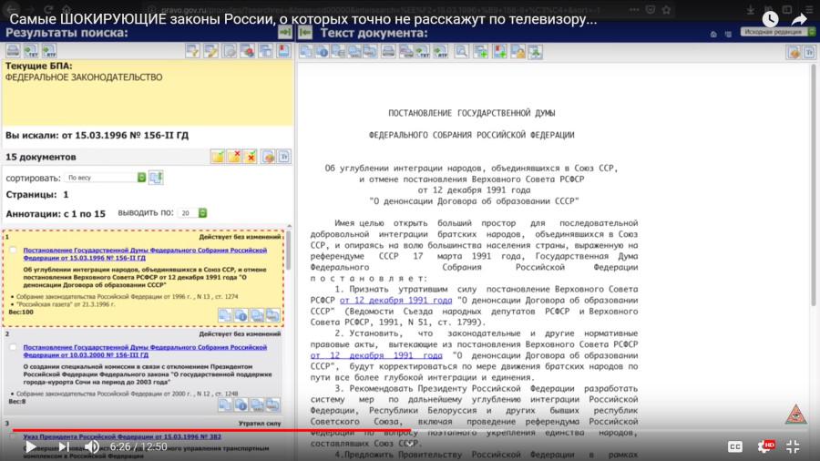 о днонсации СССР3