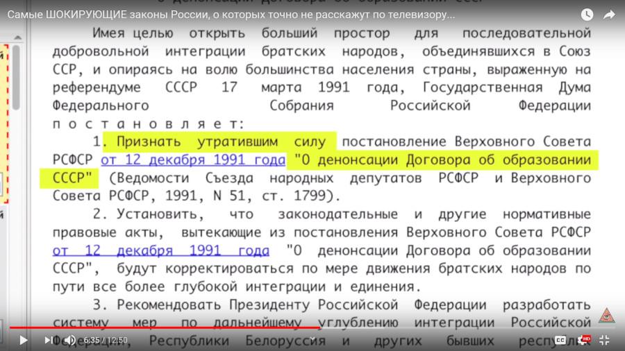 о денонсации СССР4