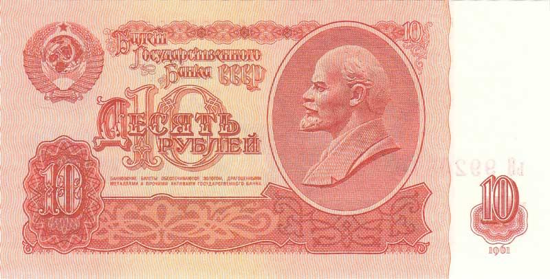 10 руб 1