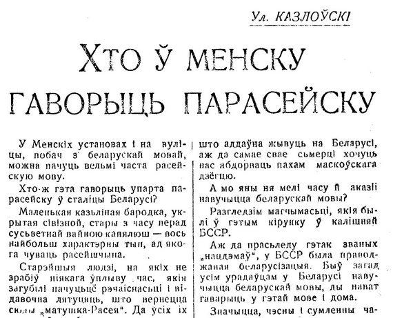 бел  мова 1941 г
