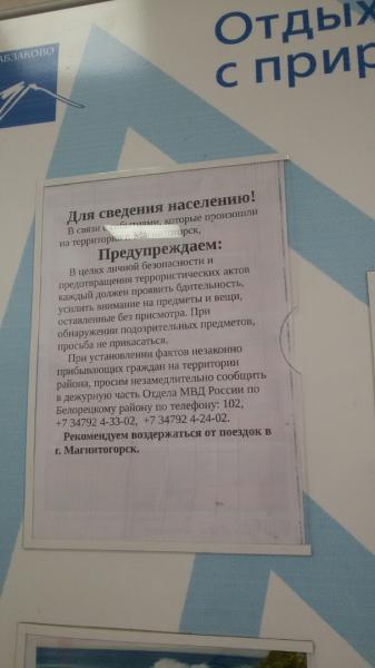 ЧП в Магнитогорске