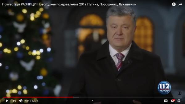 порошенко новогодний
