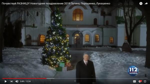 порошенко новогодний2