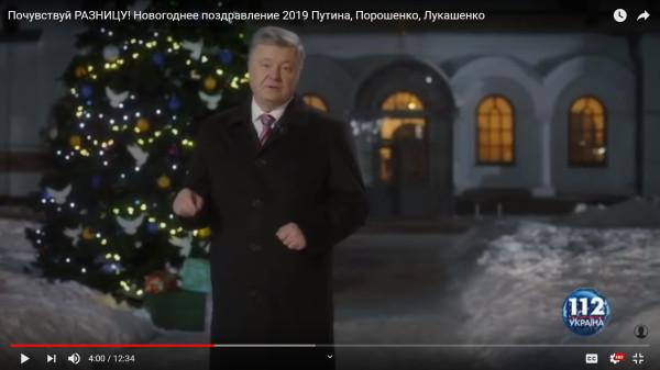 Порошенко новогодний пять