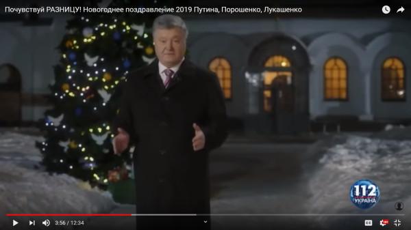 Порошенко новогодний 4
