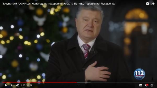 порошенко новогодний рука