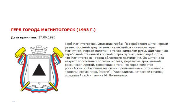 герб город магнитогорск