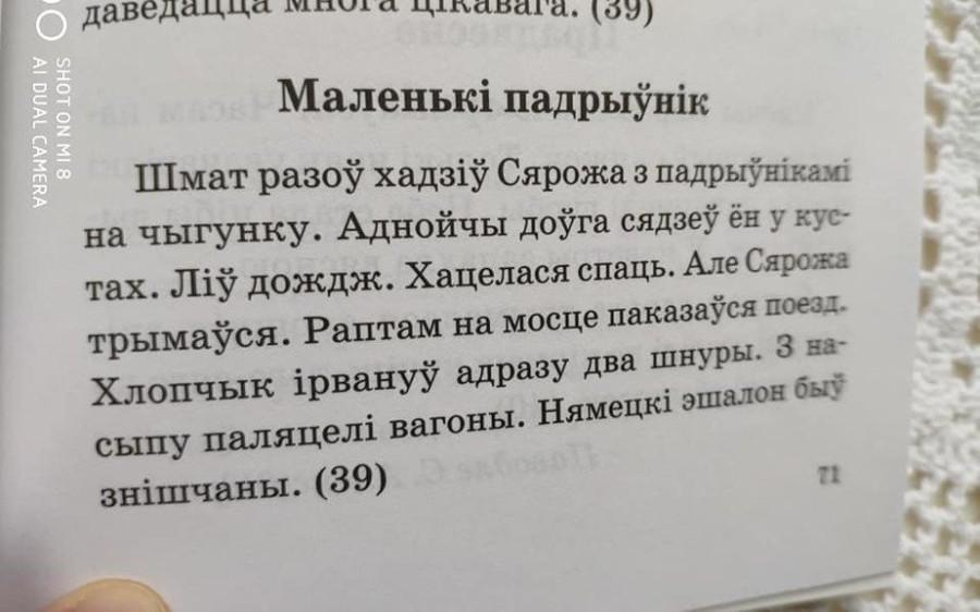 белорусский подрывник