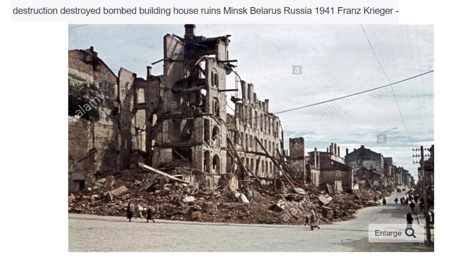 Минск 1941