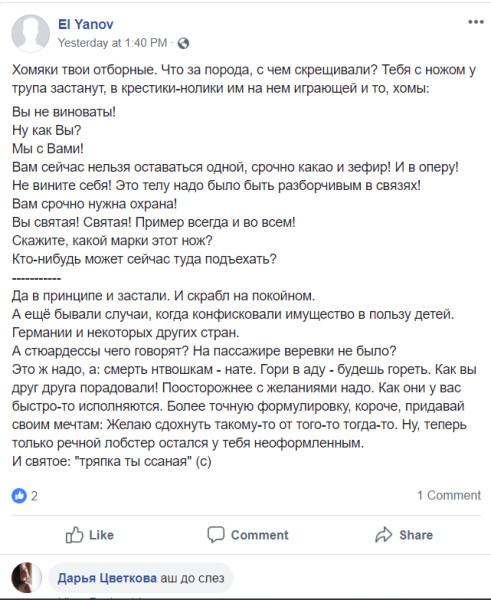 эль янов про хомяков