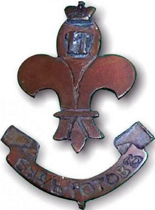 Imperial_Russia_Boy_Scouts_badge