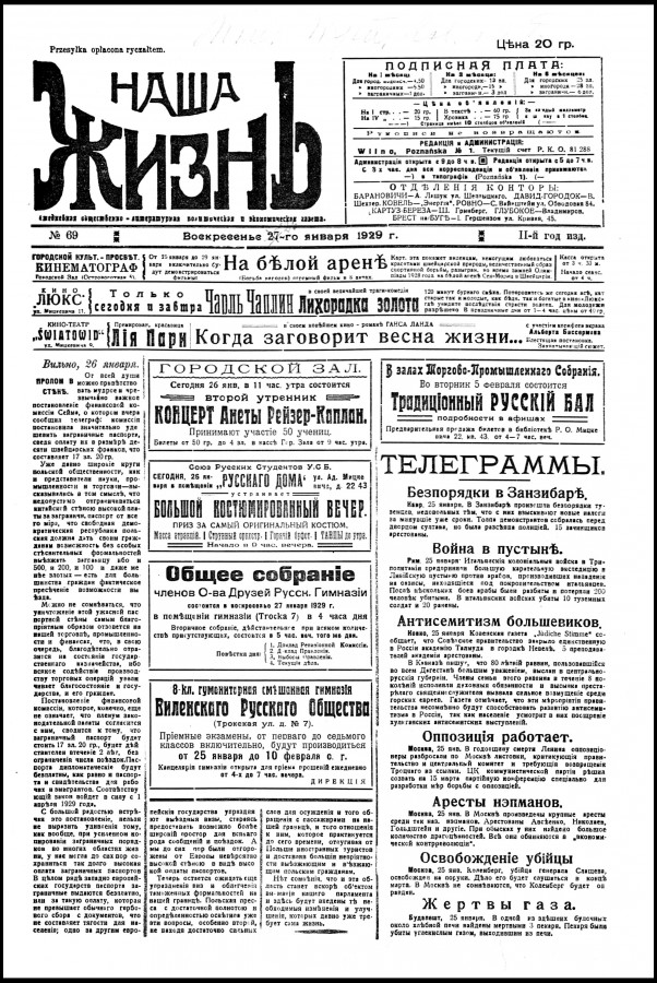 наша жизнь 1929-1