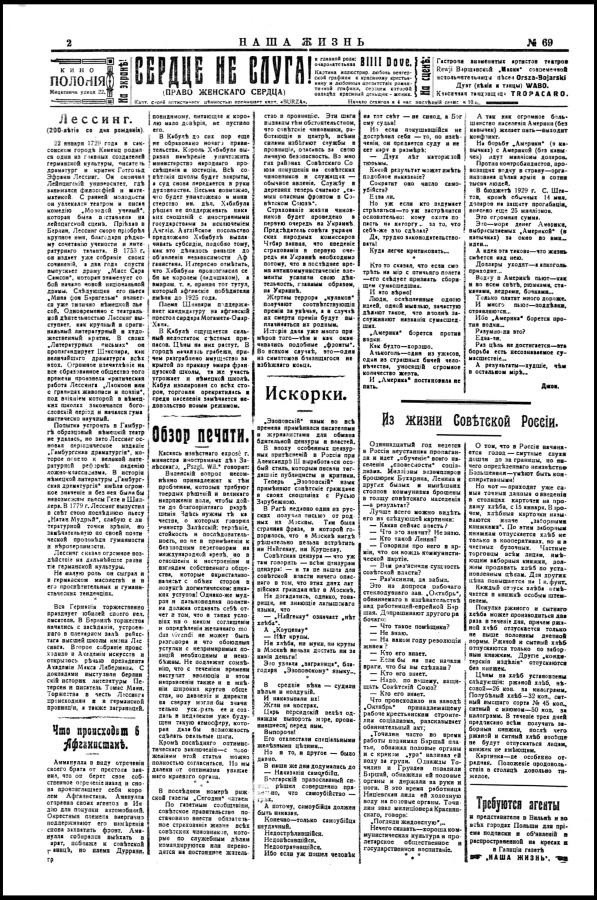 наша жизнь 1929-2