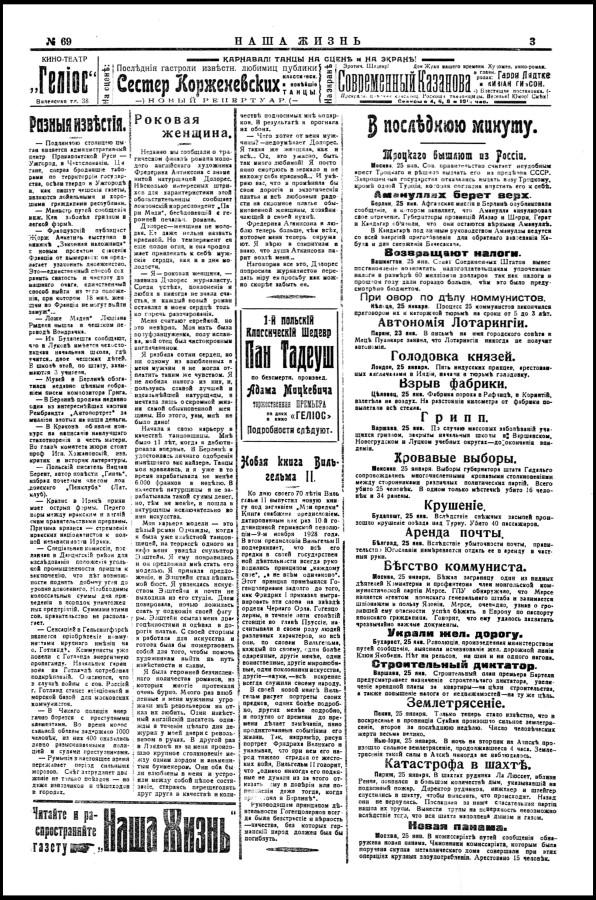 наша жизнь 1929-3