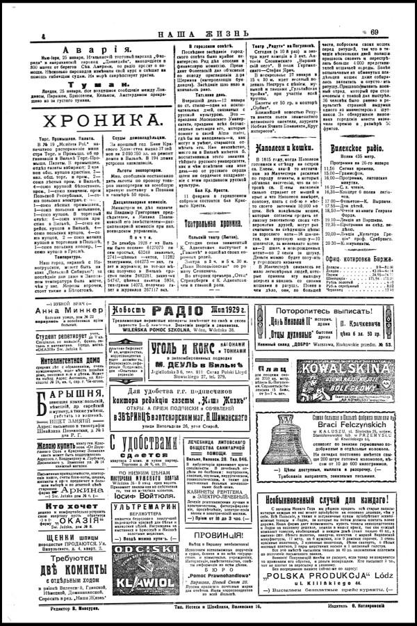наша жизнь 1929-4