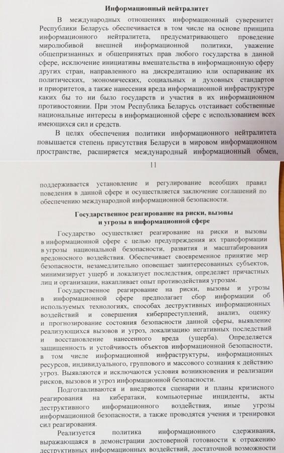 белорусизация 2019-3