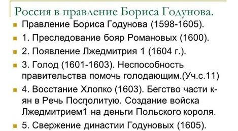 царь Борис годунов1