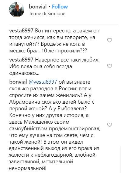 бондаренко1-3