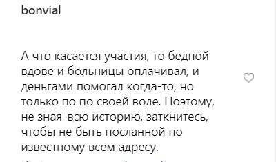 бондаренко больницы оплачивал