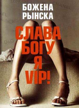 1764595_slava_bogu_ya_vip