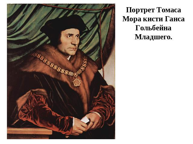 портрет томаса мора