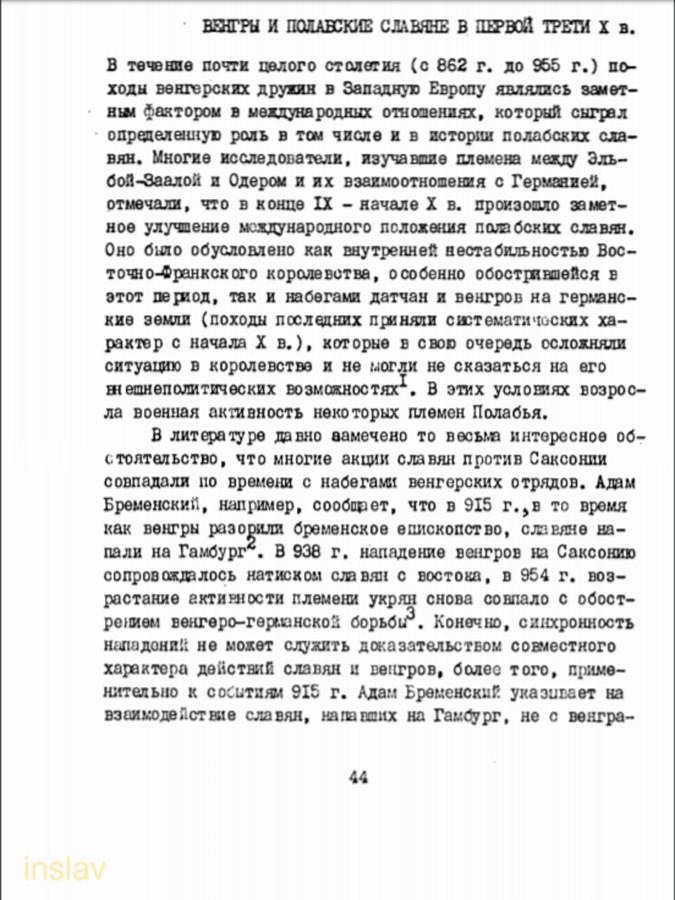 венгры и полабские славяне1
