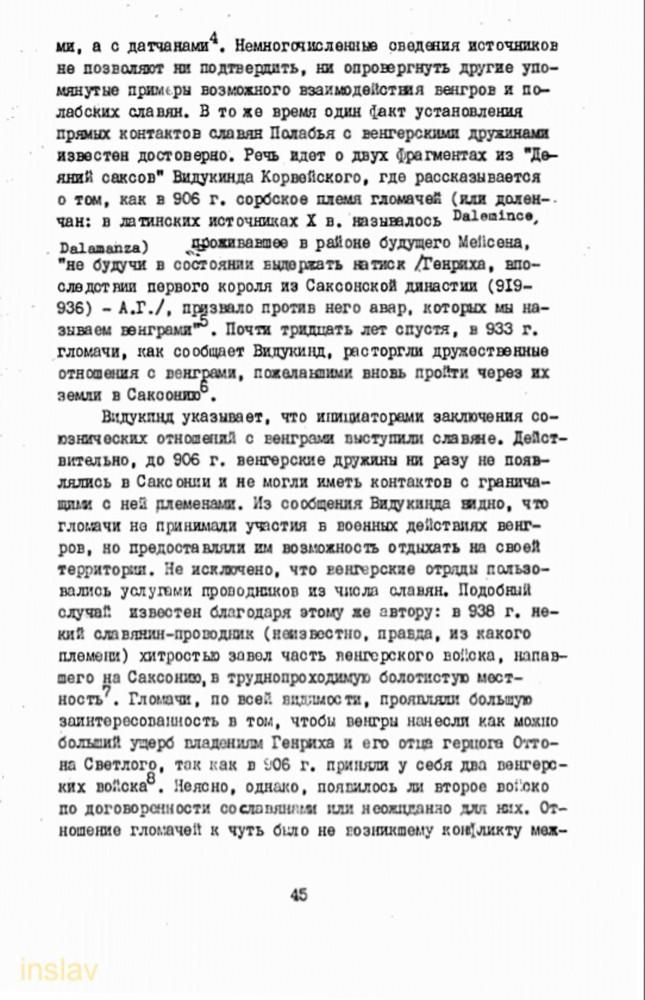 венгры и полабские славяне2