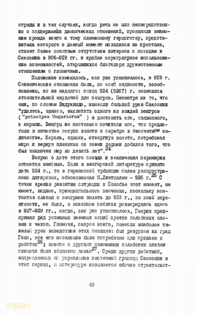 венгры и полабские славяне6