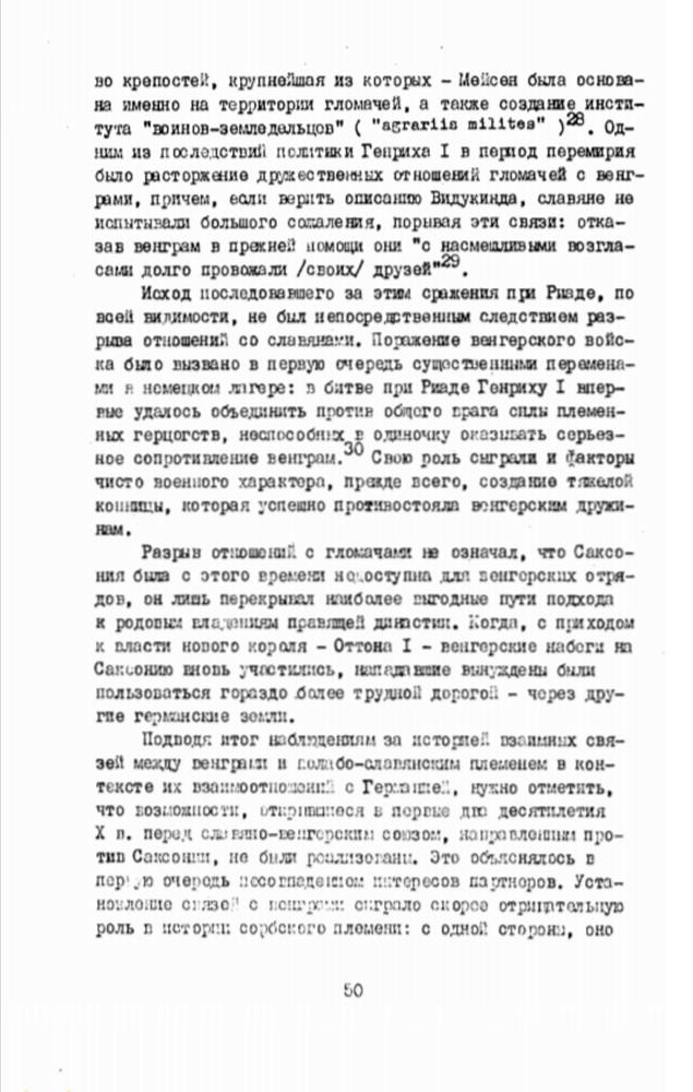 венгры и полабские славяне7