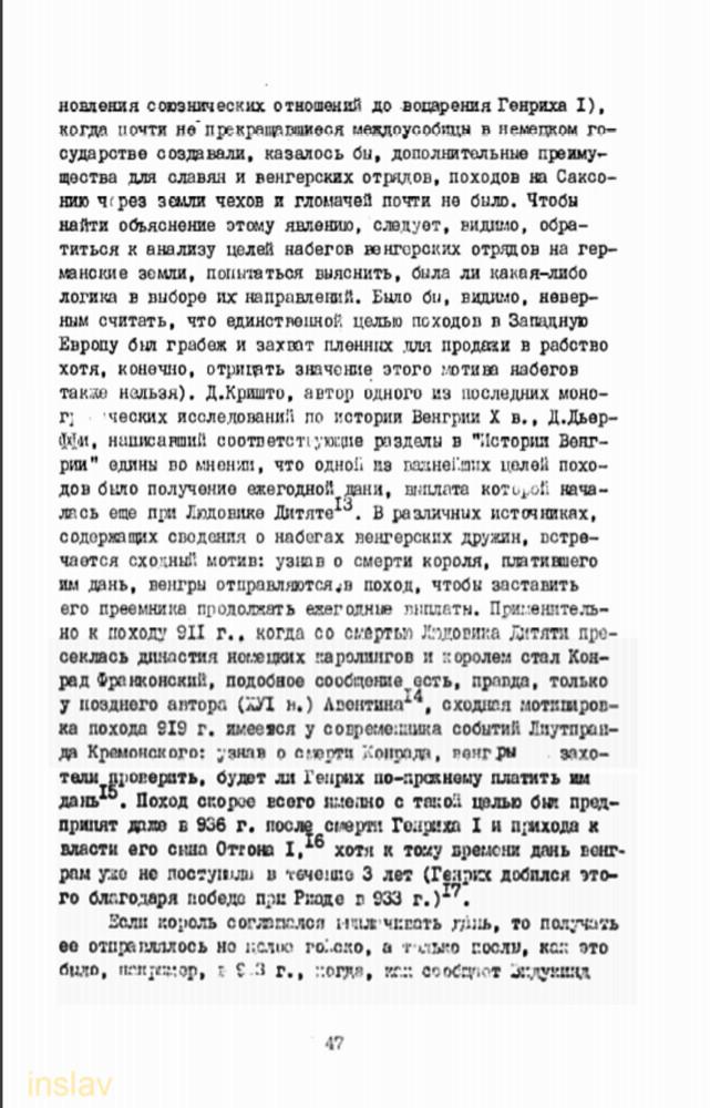 венгры и полабские славяне6-1