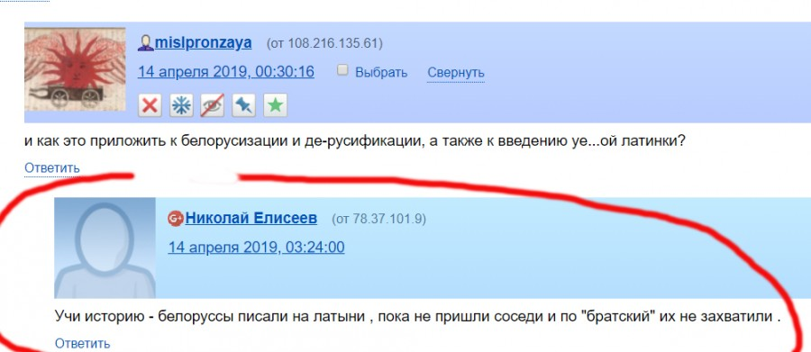 белорусский бот