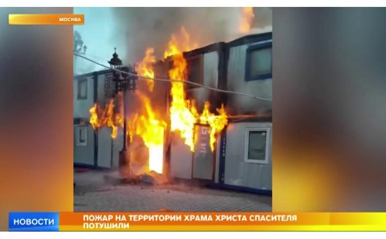 пожар храм христа спасителя
