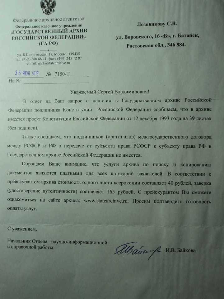 Otvet_GosArhiv