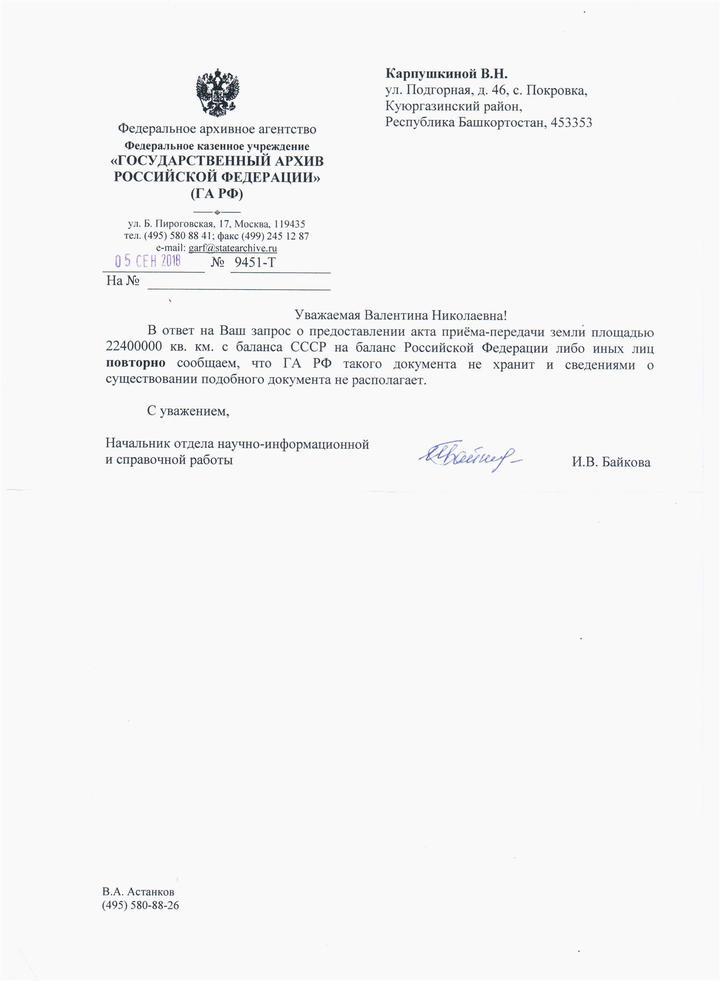 Otvet_GosArhiv_1