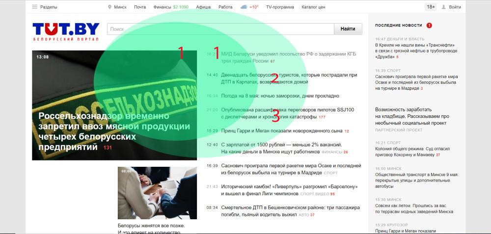 новости за 9 мая РБ-2