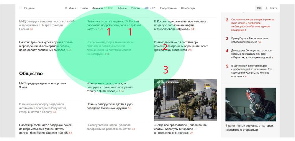новости за 9 мая РБ-3