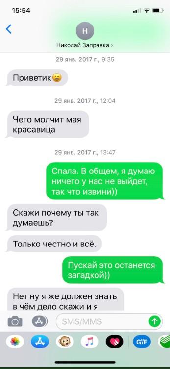 роман с заправщиком5