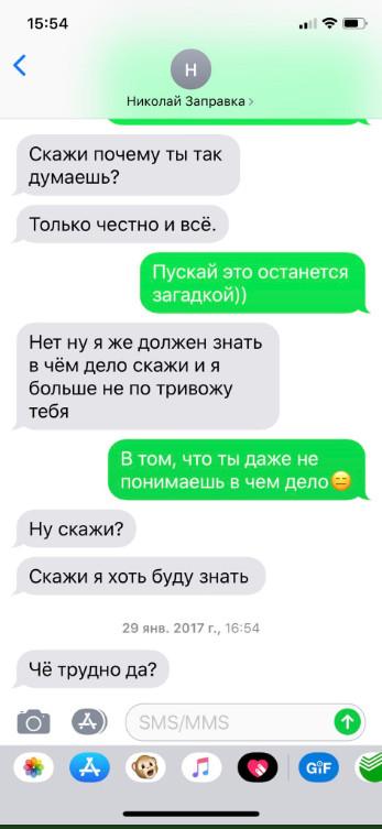роман с заправщиком4
